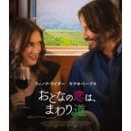 おとなの恋は、まわり道 Blu-ray Disc