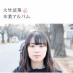 大竹涼華 卒業アルバム CD
