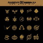 Various Artists 平成仮面ライダー20作品記念ベスト NON-STOP MIX<NON-STOP MIX盤> CD