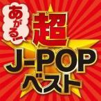 Various Artists あがる!超J-POPベスト CD