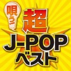 Various Artists 唄う!超J-POPベスト CD