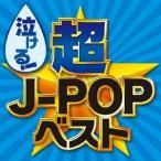 Various Artists 泣ける!超J-POPベスト CD
