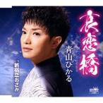青山ひかる (演歌) 哀恋橋 12cmCD Single