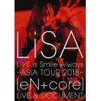 LiSA LiVE is Smile Always 〜ASiA TOUR 2018〜 [eN + core] LiVE & DOCUMENT DVD ※特典あり