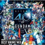 Various Artists 機動戦士ガンダム 40th Anniversary BEST ANIME MIX CD ※特典あり