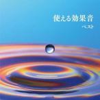 使える効果音 ベスト CD KICW-6301