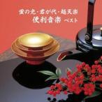 蛍の光 君が代 越天楽 便利音楽 ベスト CD KICW-6302