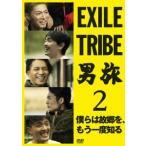Various Artists EXILE TRIBE 男旅2 僕らは故郷を、もう一度知る DVD ※特典あり
