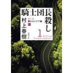 村上春樹 騎士団長殺し 第1部 顕れるイデア編(上) Book