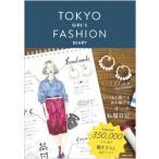 ニシイズミユカ TOKYO GIRL'S FASHION DIARY Book
