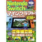 マイクラ職人組合 Nintendo Switchでやってみよう! マインクラフト組み立てガイド 初級編 Book