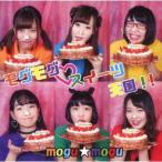 mogu☆mogu モグモグ□スイーツ天国!! 12cmCD Single