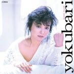岩崎宏美 よくばり 10 タワーレコード限定 CD
