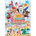 Various Artists ワンワンといっしょ! 夢のキャラクター大集合 みんなで ゆめのももたろう DVD