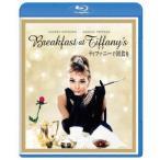 ティファニーで朝食を Blu-ray Disc