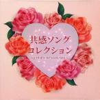 Various Artists 共感ソングコレクション〜J-POP EMPATHY MIX〜 CD