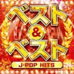 Various Artists ベスト&ベスト 〜J-POP COLLECTION〜 CD