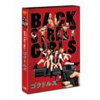 ドラマ「BACK STREET GIRLS-ゴクドルズ-」 Blu-ray Disc