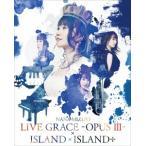 水樹奈々 NANA MIZUKI LIVE GRACE-OPUS III-×ISLAND×ISLAND+ Blu-ray Disc画像