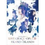 水樹奈々 NANA MIZUKI LIVE GRACE-OPUS III-×ISLAND×ISLAND+ DVD ※特典あり