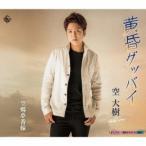 空大樹 黄昏グッバイ/望郷夢番線 12cmCD Single
