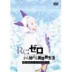 Re:ゼロから始める異世界生活 Memory Snow<通常版> DVD