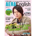 AERA English 2019 Spring & Summer<表紙: 山下智久> Magazine