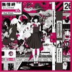 ASIAN KUNG-FU GENERATION Dororo/解放区 [CD+Blu-ray Disc]<初回生産限定盤> 12cmCD Single