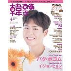 韓流ぴあ 2019年4月号 Magazine