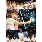 HKT48 HKT48コンサート in 東京ドームシティホール 〜