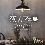 夜カフェ ジャズ ピアノ