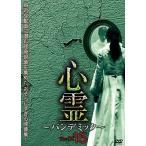 心霊  パンデミック  フェイズ15  DVD