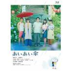 映画『あいあい傘』 豪華版 [Blu-ray