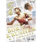 NATURAL BORN KRUSHER  K-1 3階級王者 武尊   DVD