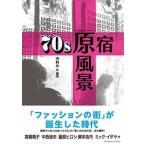 中村のん 70's 原宿 原風景 エッセイ集 思い出のあの店、あの場所 Book