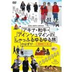 アキナ アキナ・和牛・アインシュタインのしゃっふるゆるゆる旅 のはずが… 〜時間制限アリ!編〜 DVD ※特典あり