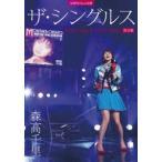 30周年Final 企画 ザ シングルス Day1 Day2 LIVE 2018 完全版 初回生産限定盤  DVD WPBL-90501