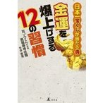 今井長秀 日本一宝くじが当たる寺 金運を爆上げする12の習慣 Book