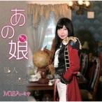 MISA〜ミサ あの娘/恩人〜onjin/くるっぱ音頭 12cmCD Single