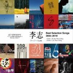 Best Selection Songs 2004-2018  アルバム BRANCD-5 6