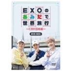 EXOのあみだで世界旅行 CBX日本編   DVD