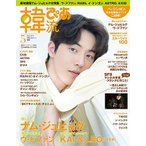 韓流ぴあ 2019年5月号 Magazine ※特典あり