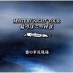 稲川淳二の怪談 MYSTERY NIGHT TOUR Selection20 霧の事故現場