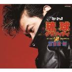 上澤津孝 琉球グラフィティ2 CD