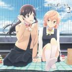 高田憂希 ラジオCD「やがて君になる〜私、このラジオ好きになりそう〜」Vol.2 [CD+CD-ROM] CD
