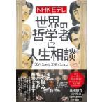 高田純次 NHK Eテレ 世界の哲学者に人生相談 スペシャ