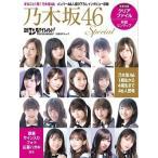 乃木坂46 日経エンタテインメント! 乃木坂46 Special Mook ※特典あり