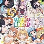 けものフレンズ TVアニメ『けものフレンズ2』キャラクターソングアルバム「フレンズビート!」 CD