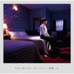 きみに会いたい-Dance with you- 初回限定映像盤