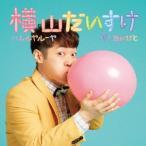 ▓г╗│д└ддд╣д▒ е╧еьеыефеыб╝еф/░жд╖д┐ддд╥д╚ 12cmCD Single ви╞├┼╡двдъ